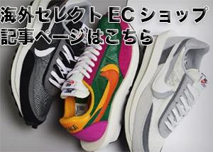 sneakerhack 海外EC