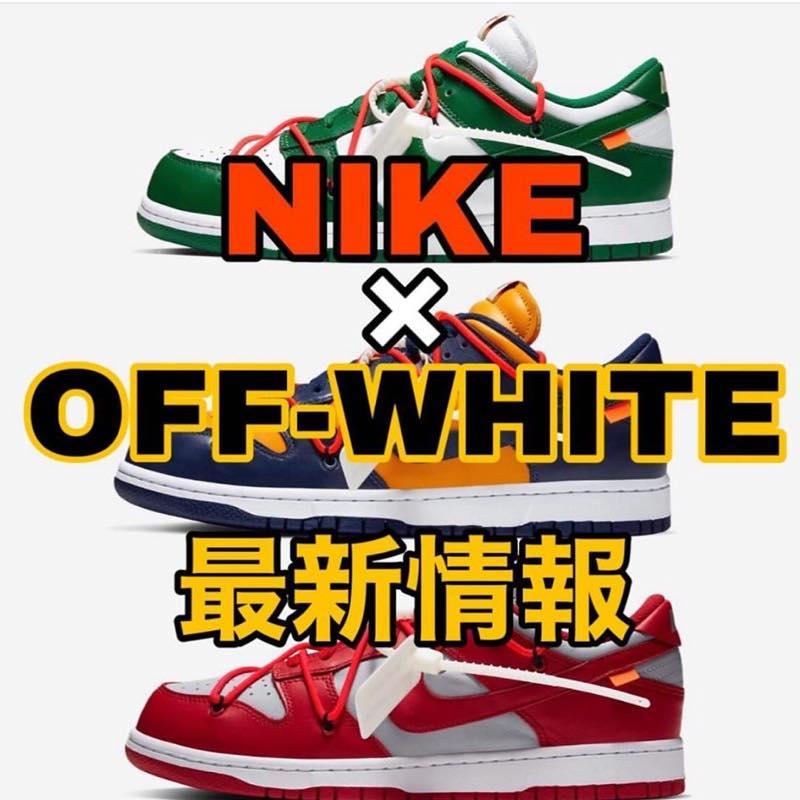 12月20日発売予定 OFF-WHITE × NIKE DUNK LOW LTHR